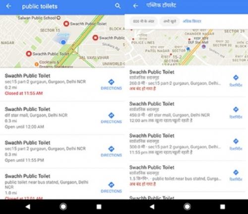 google-public-toilets-1482558419